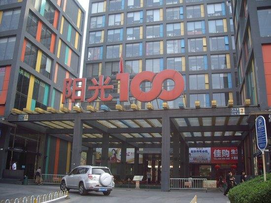 阳光100国际公寓商铺