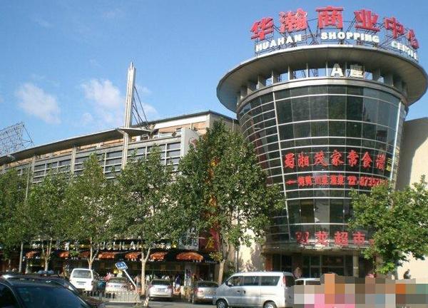 华瀚商业中心二层