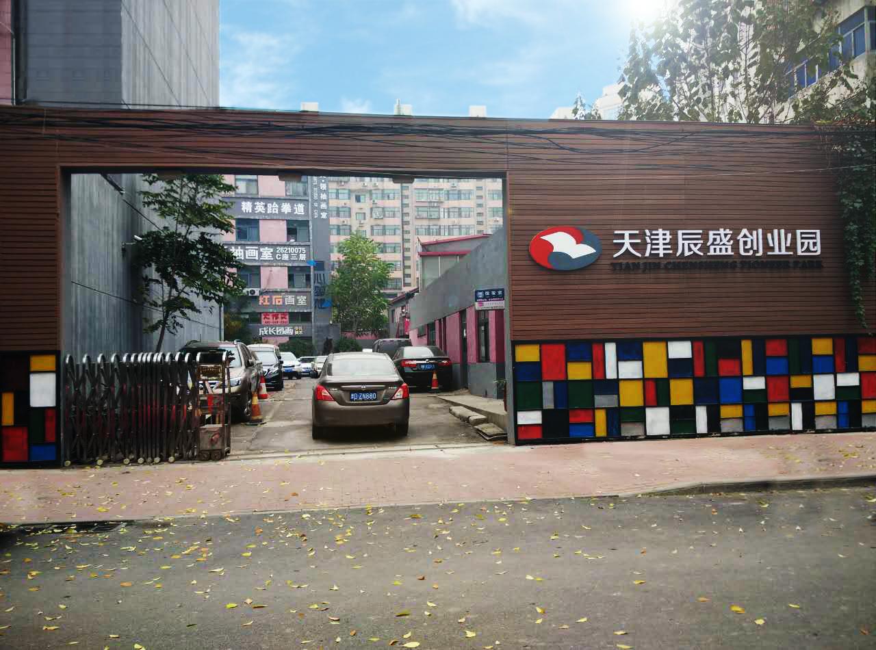天津辰盛创业园